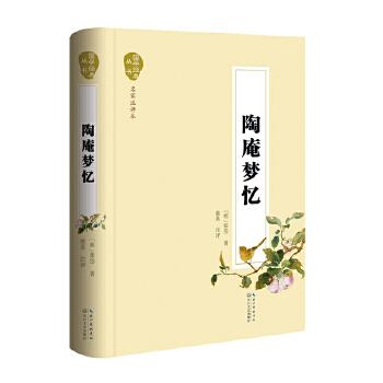 陶庵梦忆(国学经典丛书·名家注评本) 明代的末世挽歌与江南的繁华旧梦。