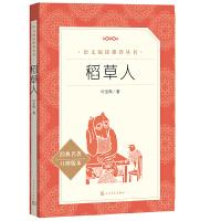 """稻草人(""""教育部统编《语文》推荐阅读丛书"""")"""