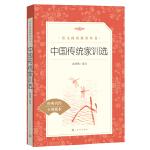 中国传统家训选