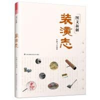 图文新解装潢志(中国古代装裱工艺品鉴)