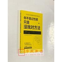 正版 《你不是记性差,只是没找对方法》[日] 池田义博 著 东方出版中心有限公司