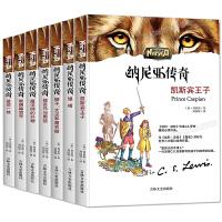 全7册 纳尼亚传奇 狮子女巫和魔衣橱+银椅+后一站+魔法师的外甥+凯斯宾王子+能言马与男孩+黎明踏浪号 6-12岁奇幻