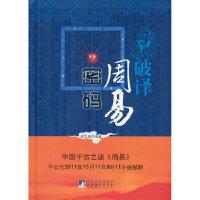 【旧书二手书9成新】单册 破译《周易》密码 邓文涛 9787511713933