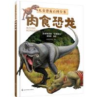 儿童恐龙百科全书――肉食恐龙