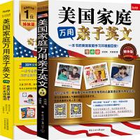 《美国家庭万用亲子英文》+《(姊妹篇)美国家庭万用亲子英文:奇迹口语100天训练法》套装2册