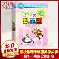 中国科普名家名作数学故事专辑:奇妙的数王国(数学童话故事)(典藏版)  中国少年儿童出版社