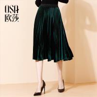 【跨店满200减100,上不封顶】OSA欧莎2017冬装新款百褶 光泽感 丝绒  半身裙S117D51007