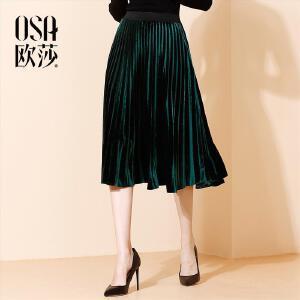 OSA欧莎2017冬装新款百褶 光泽感 丝绒  半身裙S117D51007