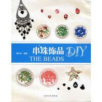 【新书店正版】串珠饰品DIY 夏叶玲著 上海文化出版社 9787807402985
