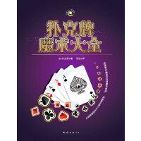 扑克牌魔术大全(揭秘扑克牌魔术绝招,轻松变身魔术师)