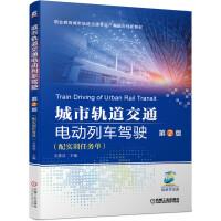 城市轨道交通电动列车驾驶 第2版(配实训任务单)