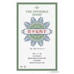 【中商原版】看不见的手 The Invisible Hand 伟大思想系列新书 港台原版 ���� 斯密 经典著作 中英双