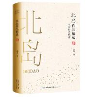 北岛作品精选(名家作品精选) [中国]北岛 长江文艺出版社 9787570210992