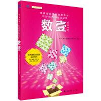 数壹:世界谜题锦标赛指定用书、世界智力谜题联合会推荐普及读物