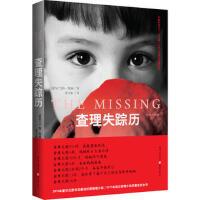 查理失踪历 9787229062972 (爱尔兰)凯西 重庆出版社