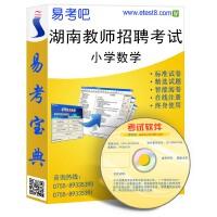 2019年湖南小学数学教师招聘考试易考宝典软件