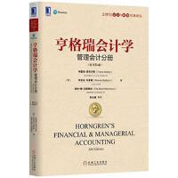 亨格瑞会计学:管理会计分册(第4版)(Nobles) 9787111554073 [美]特蕾西・诺布尔斯 机械工业出版
