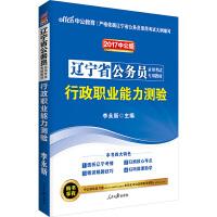 中公2017辽宁省公务员考试用书行政职业能力测验二维码版