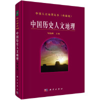 中国历史人文地理