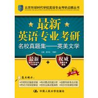 最新英语专业考研名校真题集――英美文学(北京环球时代学校英语专业考研点睛丛书)