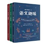 给孩子的语文三书 全3册:语文趣味 文章作法 读和写(继刘熏宇《给孩子的数学三书》后的又一部经典)