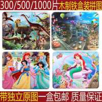 200/300/500/1000片铁盒木质拼图儿童益智力成人减压男孩女孩玩具