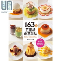 163道五星级创意甜点 为全家大小设计的四季点心 畅销精装版 港台原版 横田秀夫 良品文化