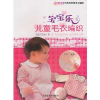 宝宝乐儿童毛衣编织