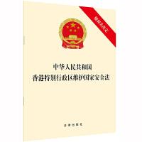 中�A人民共和��香港特�e行政�^�S�o��家安全法 2020年6月新版 �F���:4001066666�D6