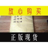 【二手旧书9成新】【正版现货】六一诗话 白石诗说 滹南诗话