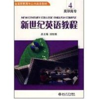 新世纪英语教程(4)(附光盘)-全国高职高专公共英语教材 刘世伟 总主编