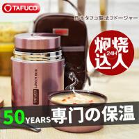 日本泰福高焖烧壶不锈钢保温饭盒保温桶成人汤罐焖烧杯闷烧壶T2005 褐色1000ml