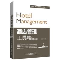 酒店管理工具箱(第2版) 9787113220051 赵文明 中国铁道出版社