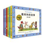 橡树林的故事(6册)