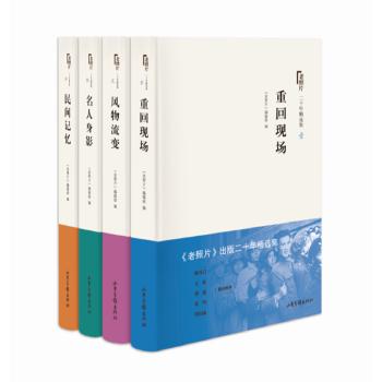《老照片》二十年精选集(精装全4册)