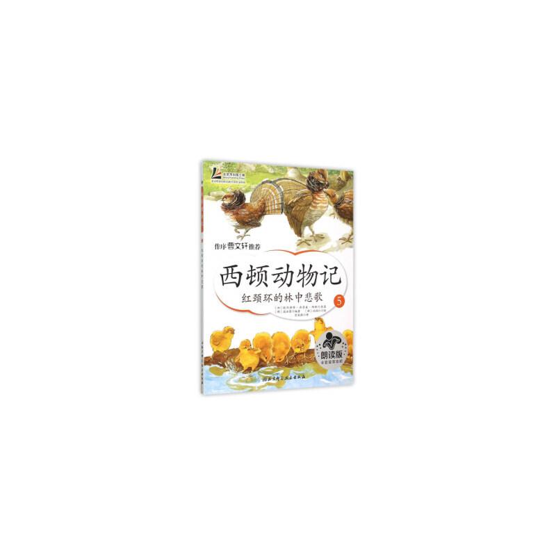 正版jyy_作序曹文轩推荐-西顿动物记5:红颈环的林中悲歌朗读版(盒装)