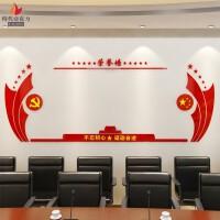 荣誉墙亚克力墙贴3d立体党建文化墙设计党员活动室布置装饰贴画 如图色