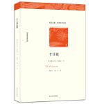 十日谈(一本相见很晚的书。与但丁齐名的薄伽丘文艺复兴旗帜性读本。100个精心的故事,让你读懂现实生活,也读懂人性与爱情。名家全译本)