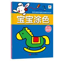 宝宝涂色3-4岁基础+提高(全2册)