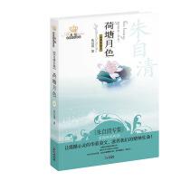 美冠纯美阅读书系:荷塘月色――朱自清专集