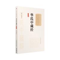 �A氏中藏�(大字�b�x版)(中�t十大�典系列)