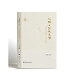 中国海洋文化丛书:丝绸之路促文明--宋代与元代的海上贸易与海防