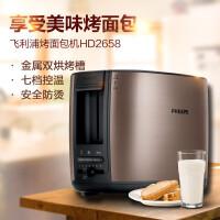 Philips/飞利浦 HD2658/70 烤面包机金属双烘烤槽 拉丝金属多士炉家用全自动早餐机吐司机