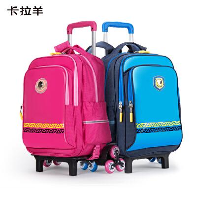 【限时抢购】卡拉羊儿童书包学生拉杆书包小学生1-3-6年级韩版减负六轮拉杆书包CX8454 低年级韩版减负六轮拉杆书包