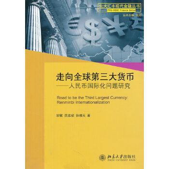 走向全球第三大货币—人民币国际化问题研究