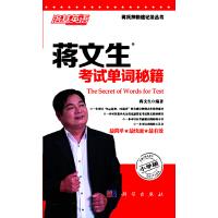 蒋文生考试单词秘籍――小学版
