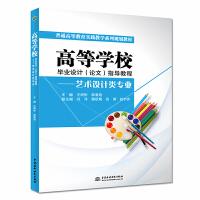 高等学校毕业设计(论文)指导教程――艺术设计类专业(普通高等教育实践教学系列规划教材)