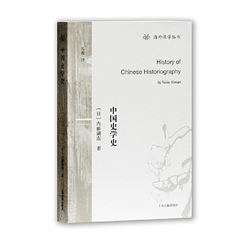 中国史学史(2017年新版)