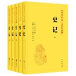 史记(传世经典 文白对照・全5册)