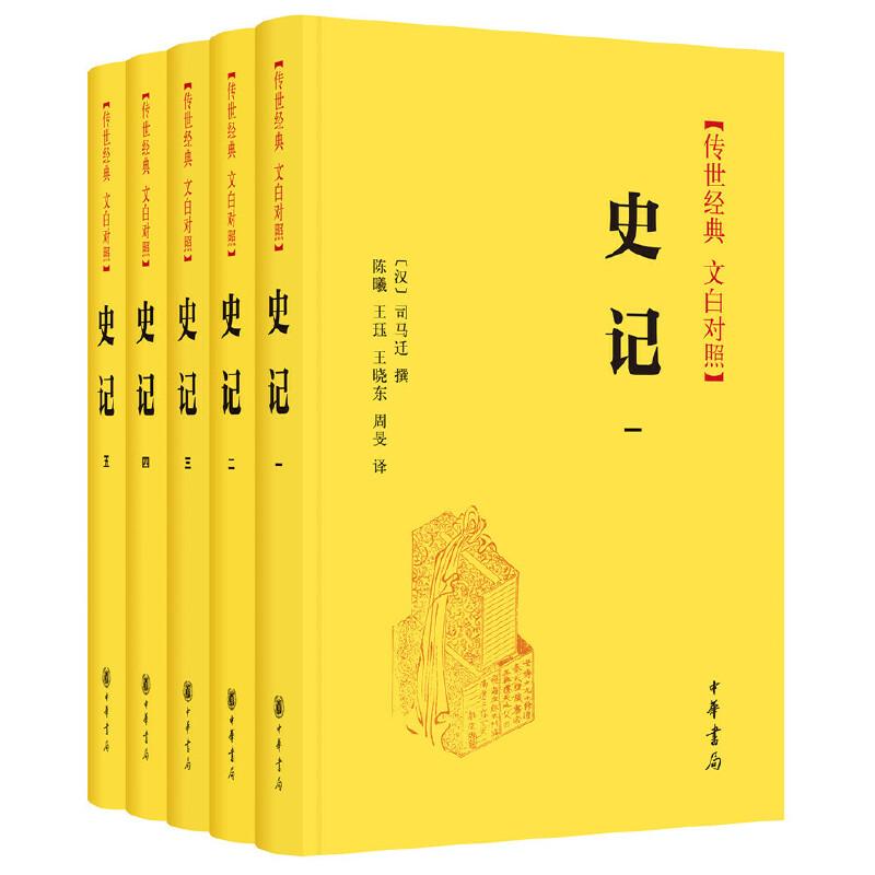 史记(传世经典 文白对照·全5册) 市场上真正全本全译的文白对照本《史记》。中华书局出版。